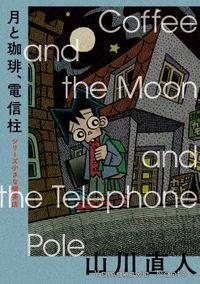 月と珈琲、電信柱 シリーズ小さな喫茶店