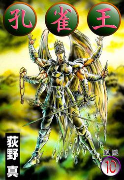 孔雀王 第10巻-電子書籍