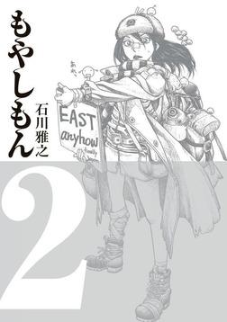 もやしもん(2)-電子書籍