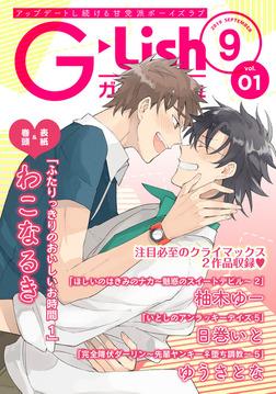 G-Lish2019年9月号 Vol.1-電子書籍