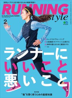 Running Style(ランニング・スタイル) 2017年2月号 Vol.95-電子書籍