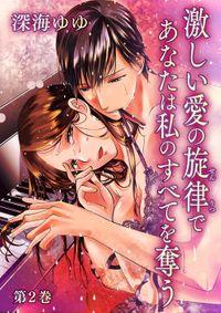 激しい愛の旋律であなたは私のすべてを奪う(2)