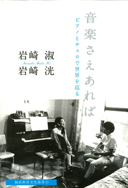 音楽さえあれば-ピアノとチェロで世界を巡る--電子書籍