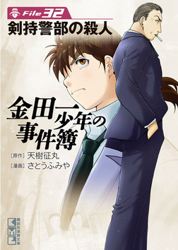 金田一少年の事件簿 File(32)-電子書籍