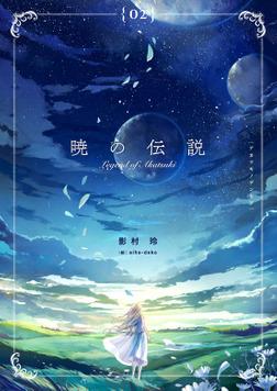暁の伝説 (2)-電子書籍