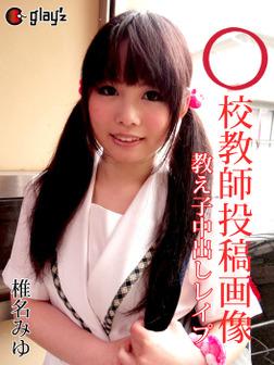 〇校教師投稿画像 教え子中出しレイプ 椎名みゆ-電子書籍