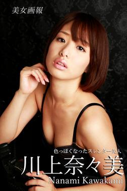 美女画報 川上奈々美 色っぽくなったスレンダー美人-電子書籍
