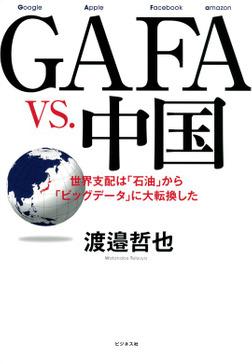 GAFA vs. 中国-電子書籍