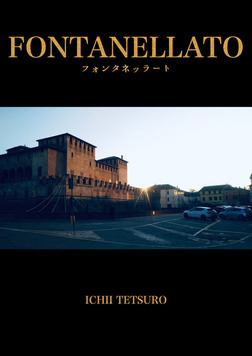 FONTANELLATO〜フォンタネッラート風景写真集〜-電子書籍