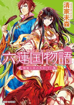 六蓮国物語 翠竜と赤の天女(下)-電子書籍