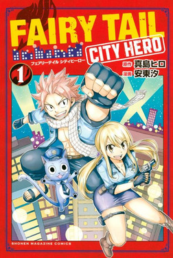 FAIRY TAIL CITY HERO(1)-電子書籍