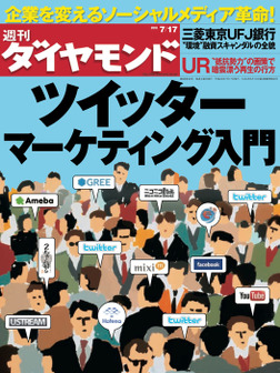 週刊ダイヤモンド 10年7月17日号-電子書籍
