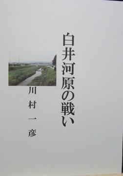 白井河原の戦い-電子書籍