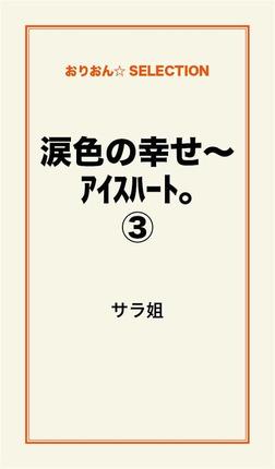 涙色の幸せ~アイスハート。(3)-電子書籍