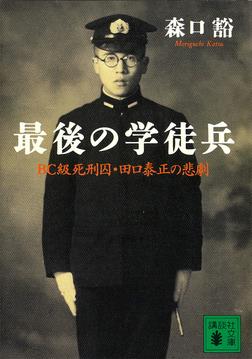 最後の学徒兵 BC級死刑囚・田口泰正の悲劇-電子書籍