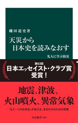 天災から日本史を読みなおす 先人に学ぶ防災-電子書籍