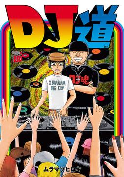 DJ道-電子書籍