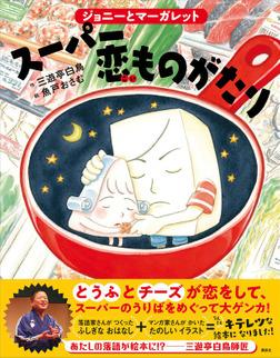 ジョニーとマーガレット スーパー恋ものがたり-電子書籍