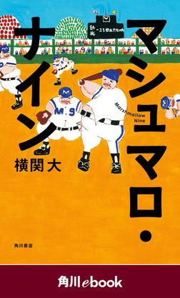 マシュマロ・ナイン (角川ebook)-電子書籍