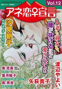 アネ恋♀宣言 Vol.12
