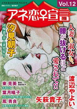 アネ恋♀宣言 Vol.12-電子書籍