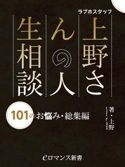 er-ラブホスタッフ上野さんの人生相談 101のお悩み・総集編-電子書籍