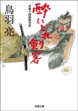 浮雲十四郎斬日記 : 2 酔いどれ剣客-電子書籍