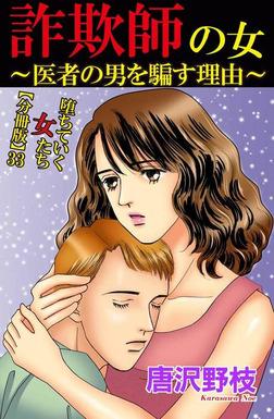 堕ちていく女たち【分冊版】33 詐欺師の女~医者の男を騙す理由~-電子書籍