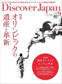 Discover Japan 2016年9月号「オリンピックの遺産と革新」