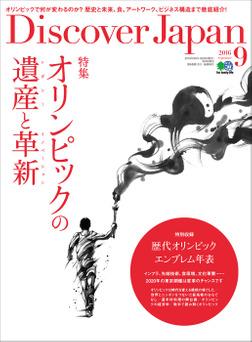 Discover Japan 2016年9月号「オリンピックの遺産と革新」-電子書籍