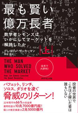 最も賢い億万長者〈上〉―――数学者シモンズはいかにしてマーケットを解読したか-電子書籍