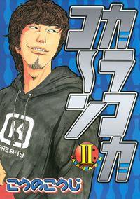 カラコカコ~ン(2)