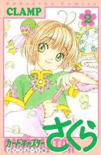 カードキャプターさくら クリアカード編(2)