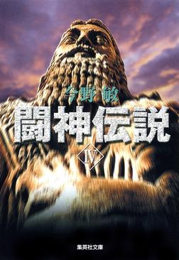 闘神伝説 4-電子書籍