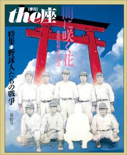the座 10号 闇に咲く花(1987)-電子書籍