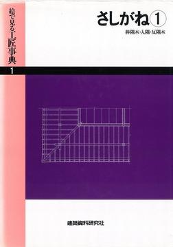 さしがね(1)棒隅木・入隅・反隅木-電子書籍