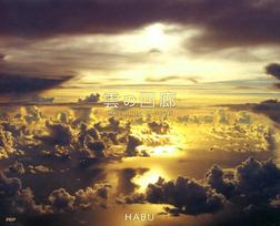 雲の回廊-電子書籍
