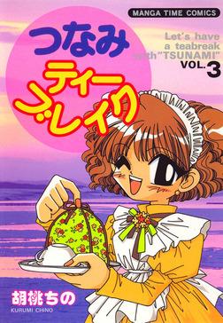 つなみティーブレイク 3巻-電子書籍