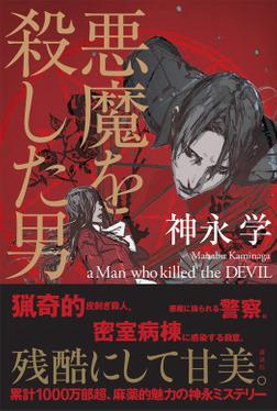 悪魔を殺した男-電子書籍