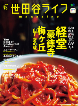 世田谷ライフmagazine No.70-電子書籍