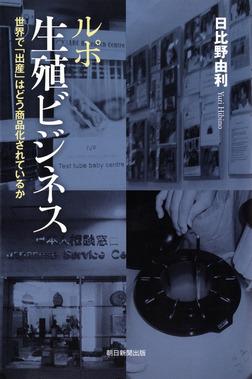 ルポ 生殖ビジネス 世界で「出産」はどう商品化されているか-電子書籍