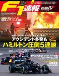 F1速報 2020 Rd15 バーレーンGP号
