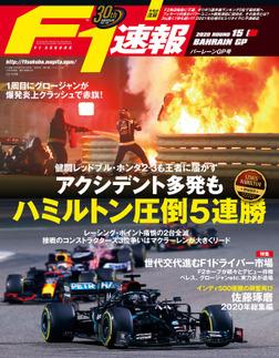 F1速報 2020 Rd15 バーレーンGP号-電子書籍