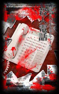 編集長の些末な事件ファイル123 殺人電話