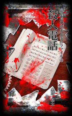 編集長の些末な事件ファイル123 殺人電話-電子書籍
