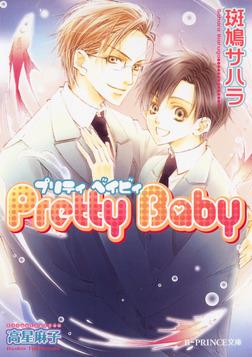 Pretty Baby-電子書籍