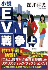 小説EV戦争 上