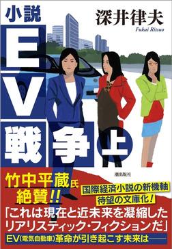 小説EV戦争 上-電子書籍