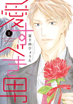 愛すべき男(1)-電子書籍