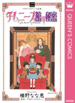 チムニーズ館の秘密-電子書籍